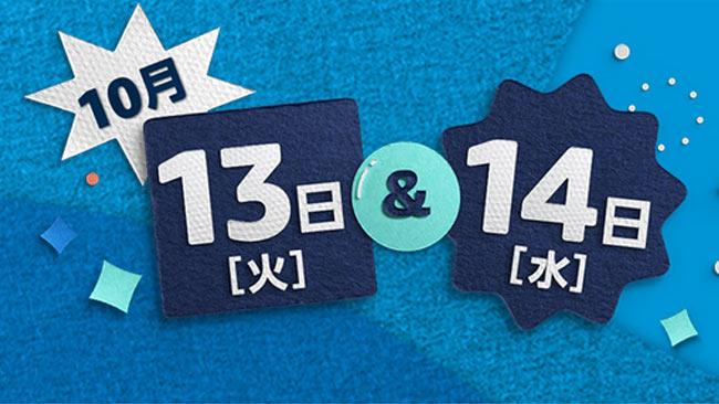 sale1013-1014