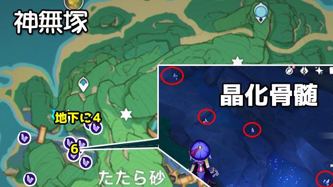 gensin-v20-quest10-map2