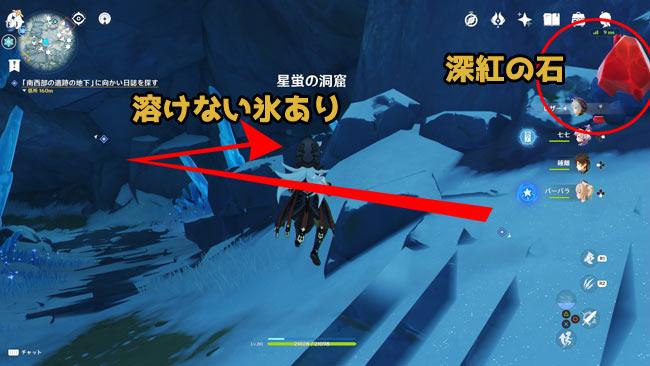 genshin-v12-quest6-1-2