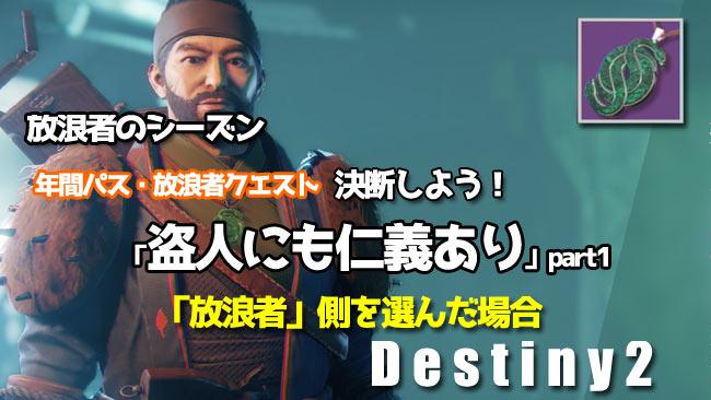 d2drifter_quest3