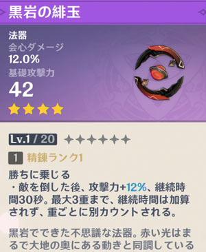 gensin-shop-1101-kuro-magic