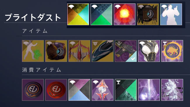 destiny2-20191204