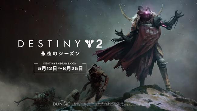 destiny2-s14-2021-1