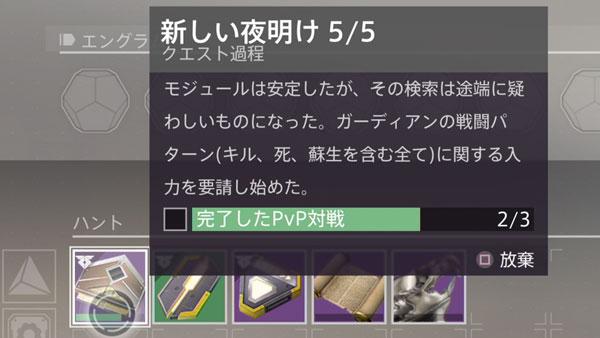 destiny2questyoake5_3