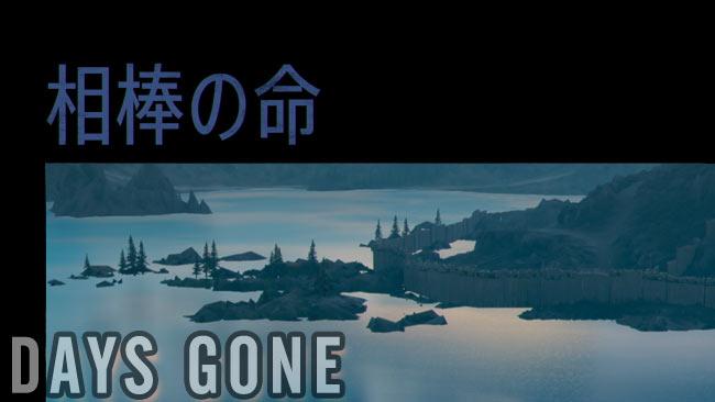 daysgone_story58