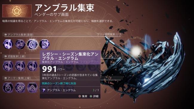 destiny2-season11-quest2-9