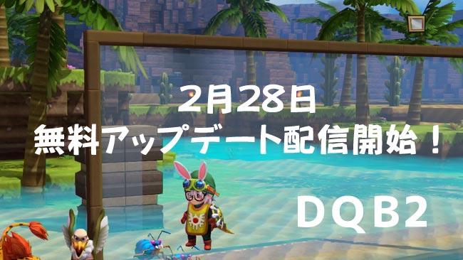 dqb2up0228