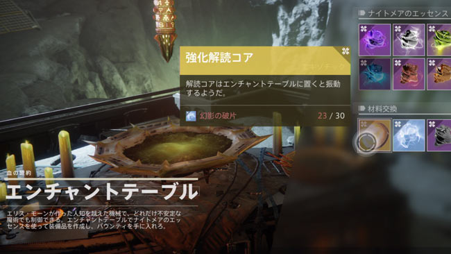 destiny2-y3-exotic-vexcore4