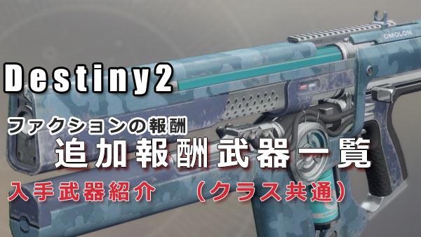 げーれぼ速:デスティニー2攻略 追加報酬一覧紹介 クラス共通武器 各 ...