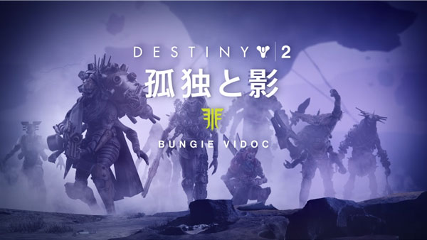 destiny2year2_01