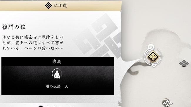 tsushima-story20-ookami-1
