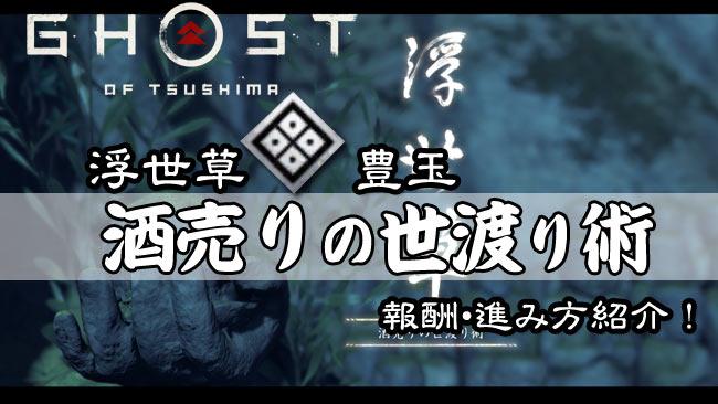 ghostof-tsushima-kusa29