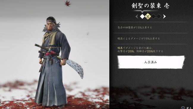 tsushima-denshou6-kensei