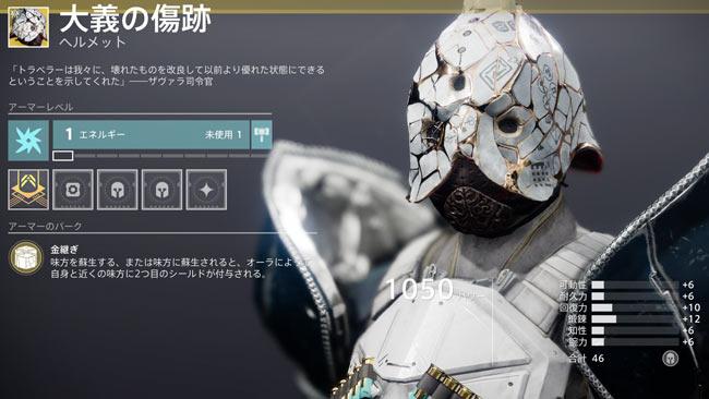 destiny2exotic-s12-titan-1