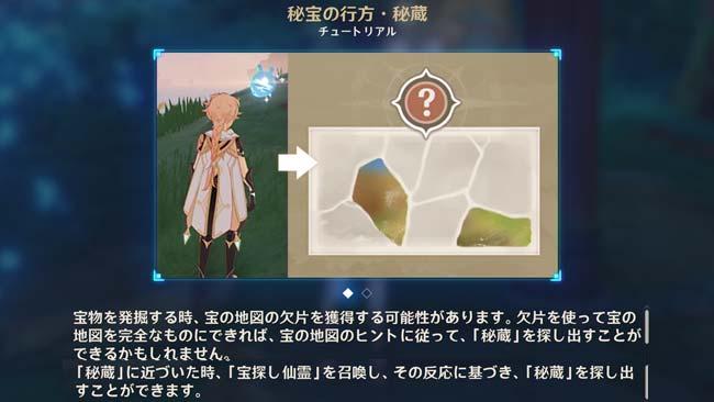 genshin-event202108-treas5