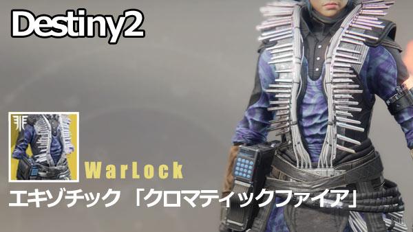 destiny2chromaticfire