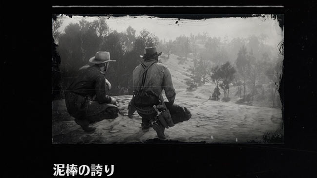 rdr2_chapter6_6thief2