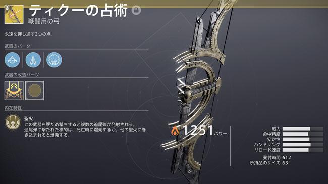 destiny2exotic-139-ticuusd2