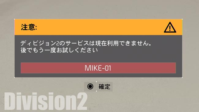 Division2_server