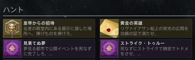 destiny2_0710questjuju4