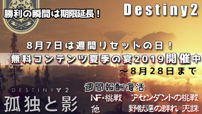 destiny2_20190807-デスティニー2