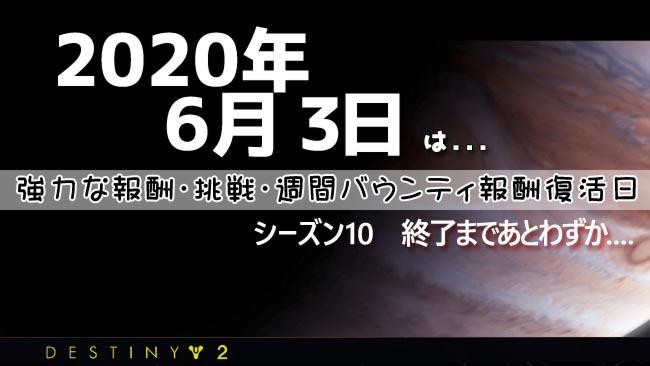 destiny2-2020-06-03