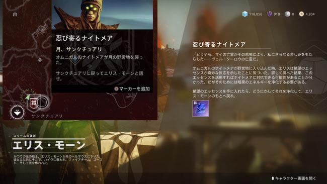 destiny2-y3-story3-map1