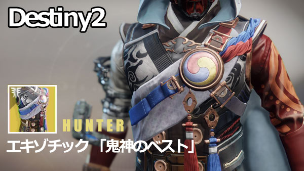 destiny2y2hunter4gwisinvest
