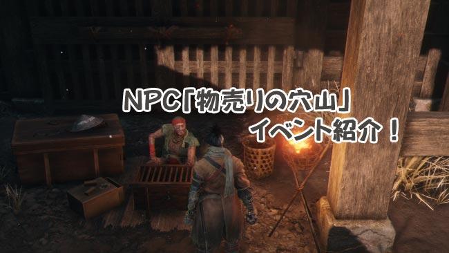 sekiro_merchant1n