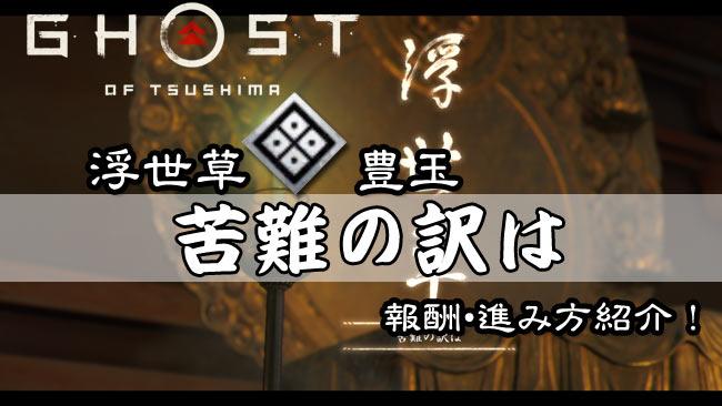 ghostof-tsushima-kusa-26