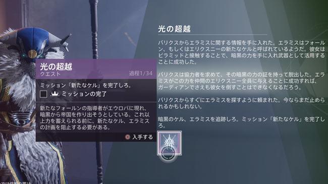 destiny2-beyondl-story2-1