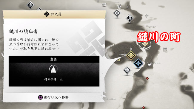 ghost-of-tsushima-story13-0