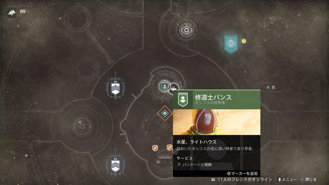 destiny2-2019quest1-4