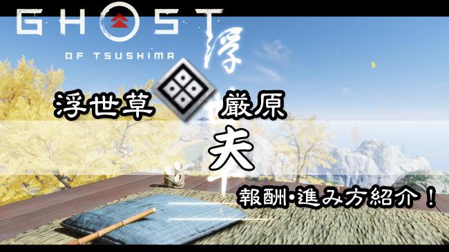 ghostof-tsushima-kusa-14