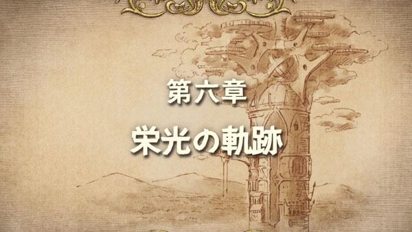 ninokuni2_story06