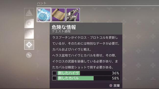 destiny2dlc2quest4info1