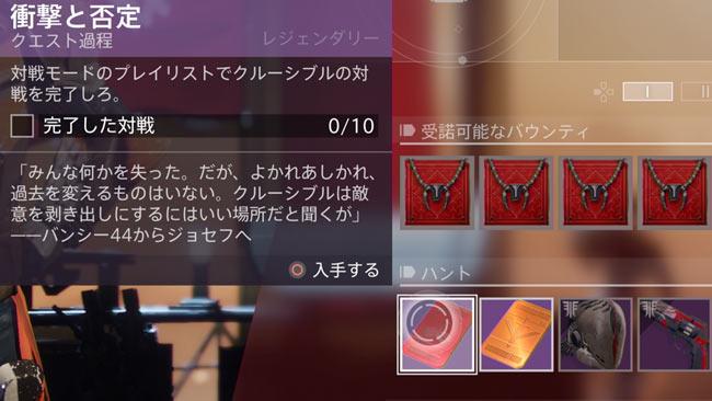 destiny2y2cruciblequest3