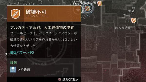 destiny2adv_nessus02b
