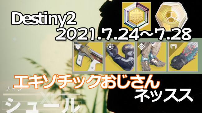destiny2-xur-2021-0724