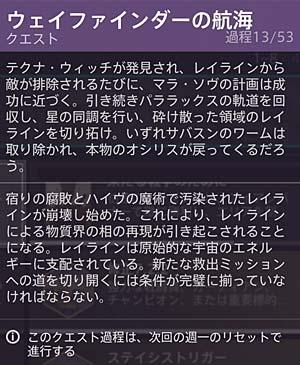 destiny-s15-w2-quest5-7