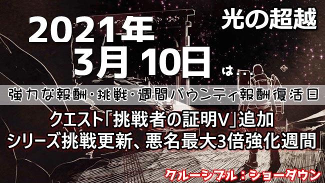 destiny2-2021-0310-0