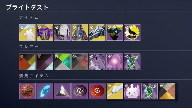 destiny2-1021-1028