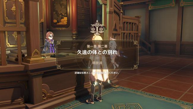 genshin-story5-2
