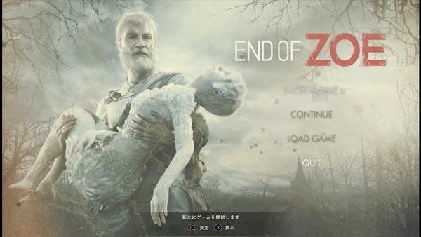 biohazard7dlc_endofzoe