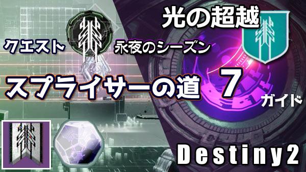 destiny2-2021-0623-0