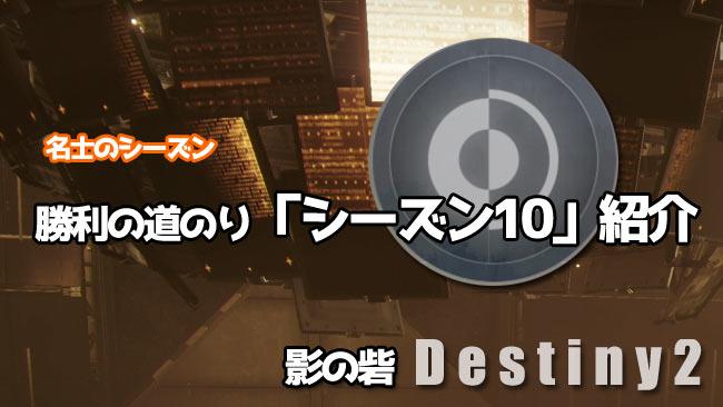 destiny2-0311-season10