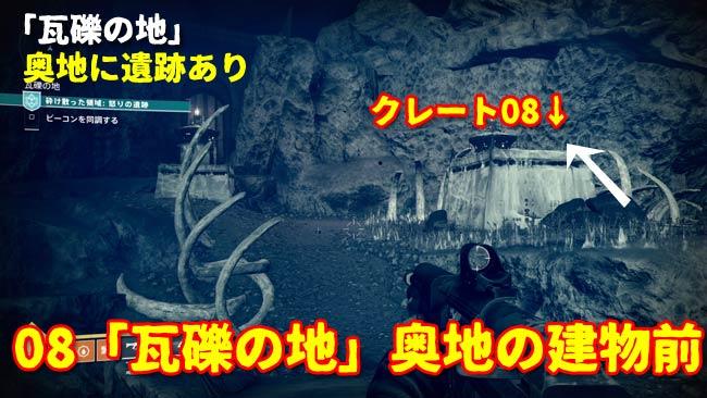 destiny2-s15-chest-tuki08