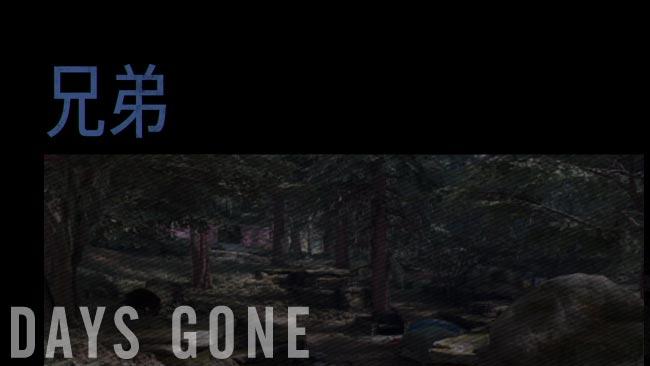 daysgone_story08