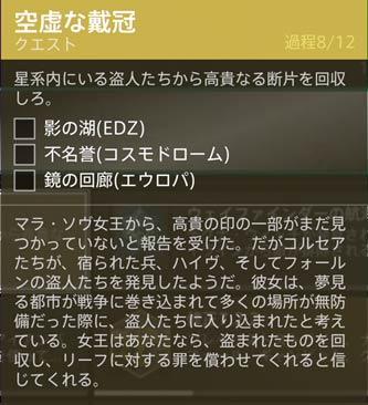 destiny2-s15-quest10-13