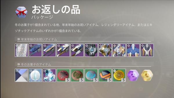 destiny2dawningprint_cayde3